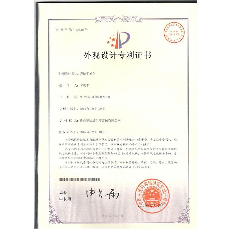 HCT-9166B Patent Certificate