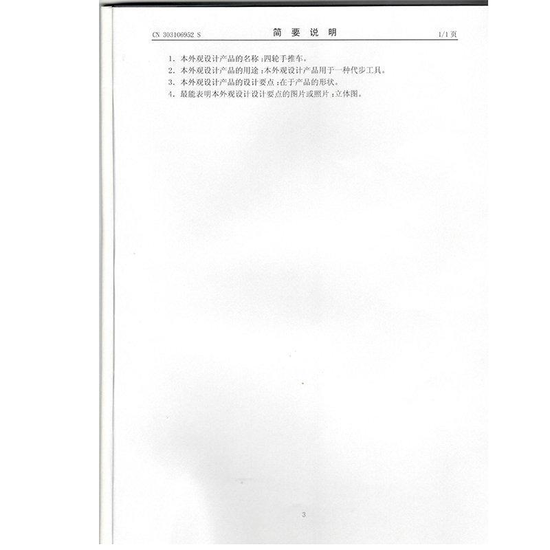 HCT-9166B Patent Certificate
